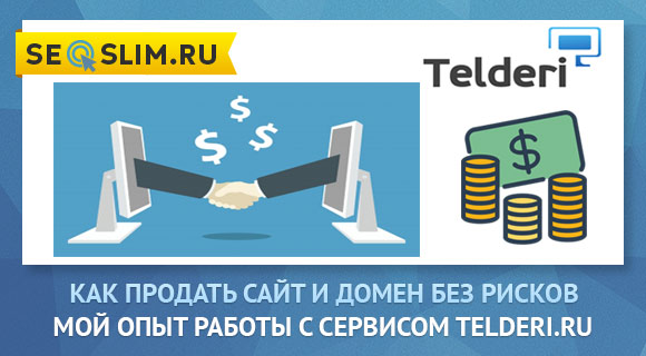 Мой опыт продажи сайта и домена через Telderi