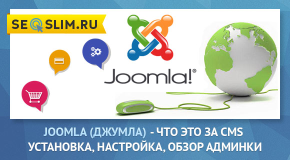 Обзор CMS Joomla