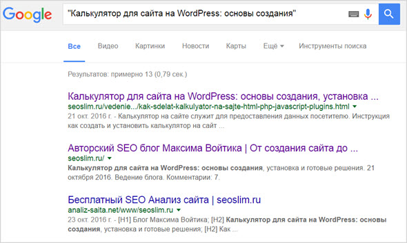 поиск по точным фразам в Гугле