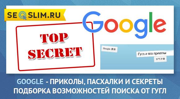 Прикольные Секреты Google