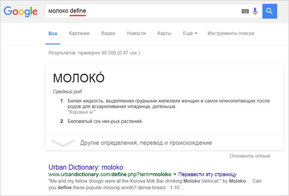 пример в Гугл define