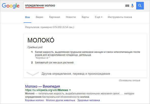 пример в Гугл определение