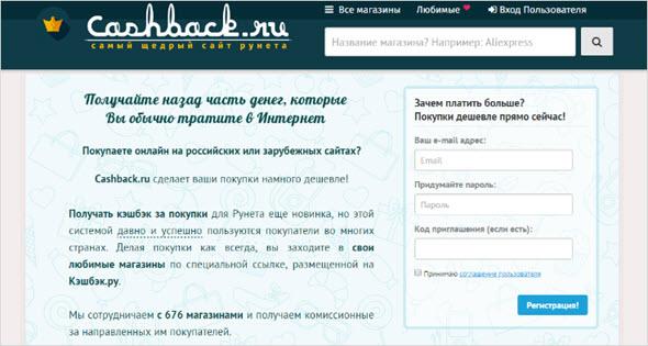 сайт Cashback