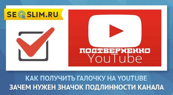 Что значит галочка в YouTube и как ее получить