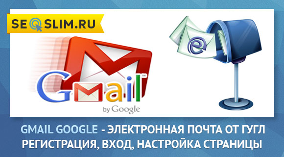 Электронная почта Гмайл, обзор возможностей
