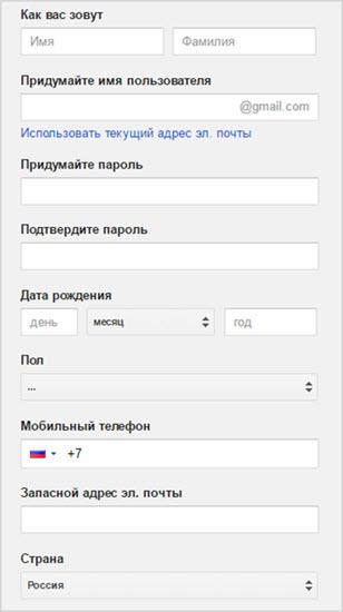 форма данных нового пользователя