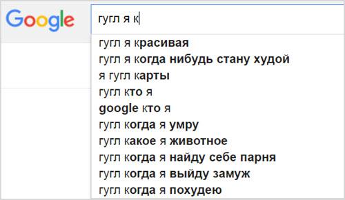 Гугл я к