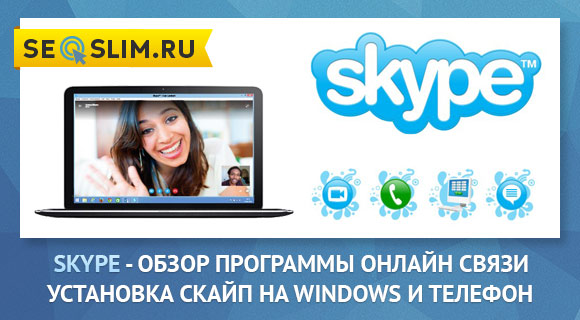 Как пользоваться Скайпом, обзор программы для общения онлайн