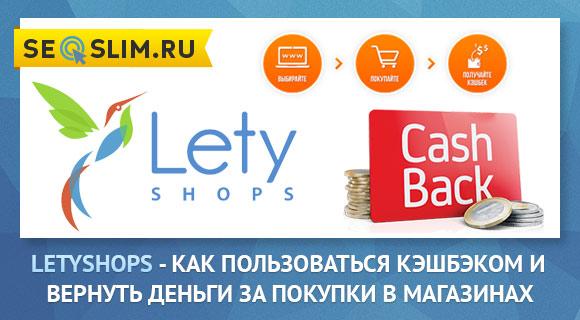 Как сэкономить на покупках через Летишопс