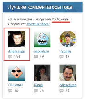 победитель конкурса seoslim.ru