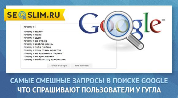 Подборка смешных и глупых запросов в подсказках Гугл