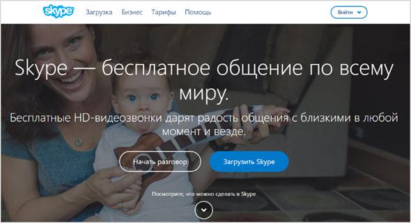 главная страница сайта Скайп