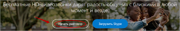 как начать интернет-общение в скайпе