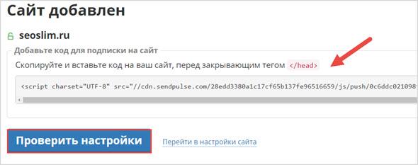 код от SendPulse