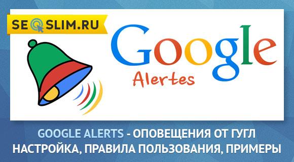 Оповещения Гугл Алертс
