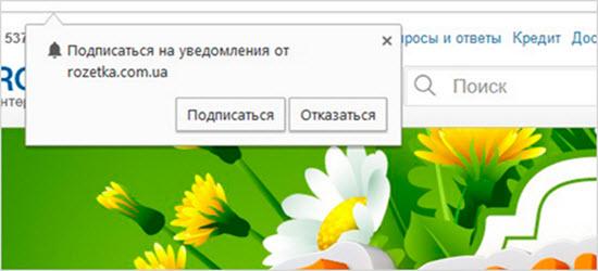 пример push на сайте