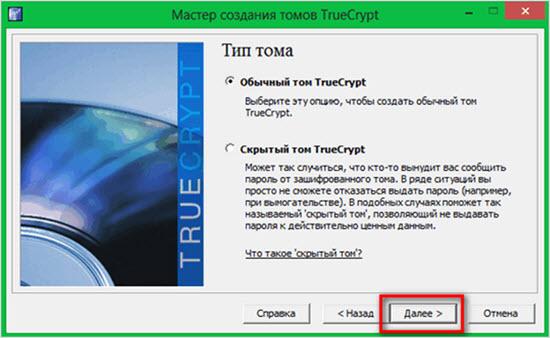 Установка TrueCrypt