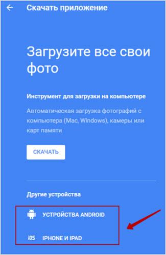 приложения для андроид и iOS