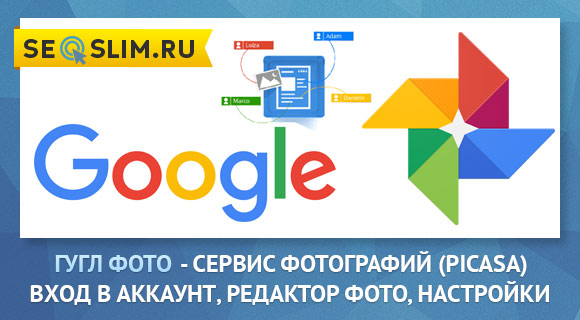 Обзор сервиса Google Photo