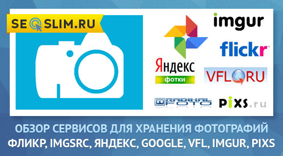 Обзор сервисов для хранения фотографий