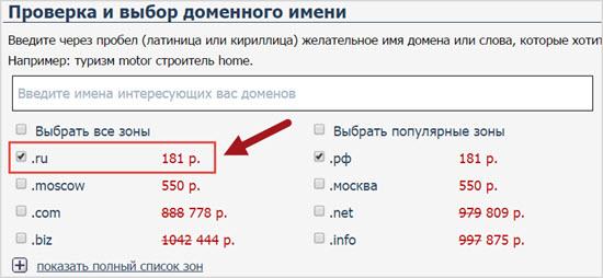 цена на домены от Naunet