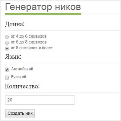 как работает Generator Nikov