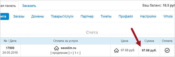 панель пользователя seoslim в Link-Host