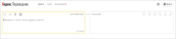онлайн переводчик от Яндекс