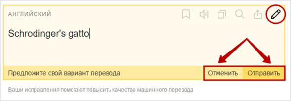как предложить свой перевод Яндексу