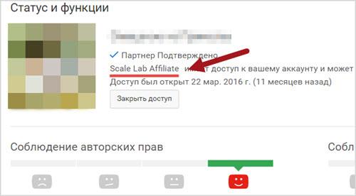 подключение к ScaleLab Affiliate