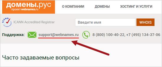 служба поддержки WebNames
