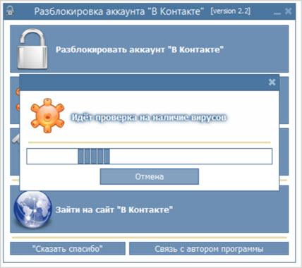 Программа Vkontakte Unlock