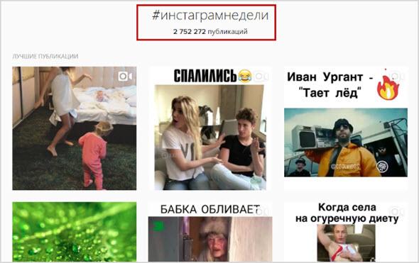 популярные хештеги в инстаграме на русском дети