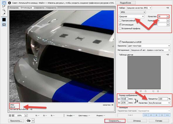 как уменьшить вес файла в Фотошопе