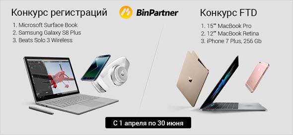 конкурс первых депозитов от BinPartner