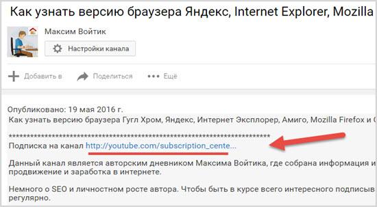 пример ссылок под видео
