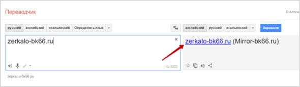 переводчик от Google Translate