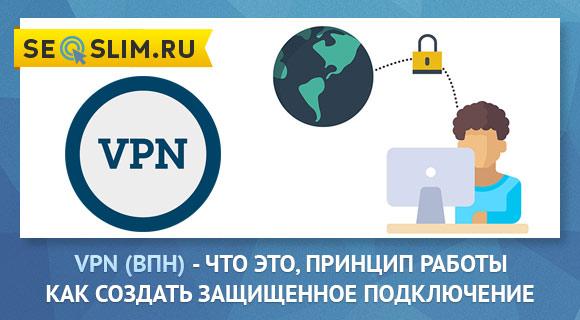 Что такое виртуальная частная сеть VPN