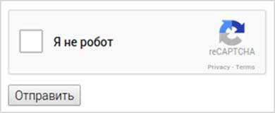 капча от Гугла