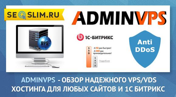 Подробный обзор AdminVPS
