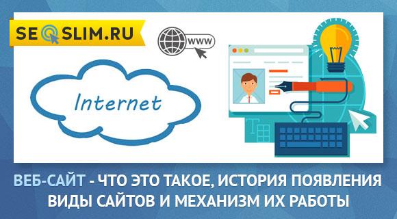 Что такое web-сайт