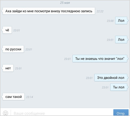 переписка Вконтакте с Лолом