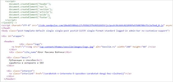 исходный код сайта
