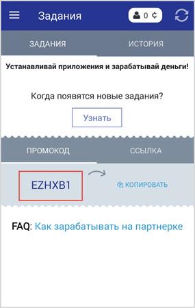 код для привлечения партнеров