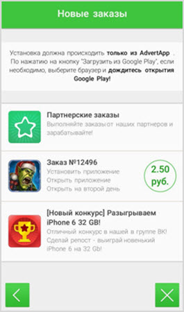 выбор заданий в AdvertApp