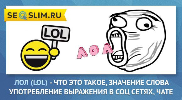 Значение слова ЛОЛ в интернете