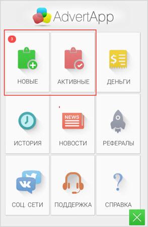 меню Адверта