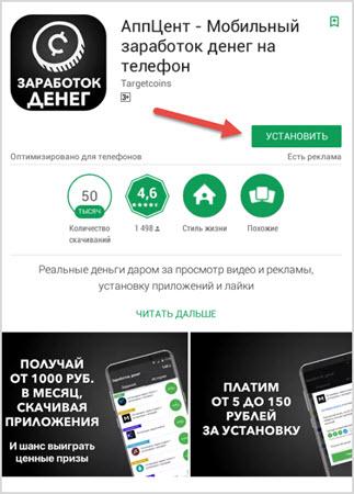 Приложения На Андроид Чтобы Заработать Деньги