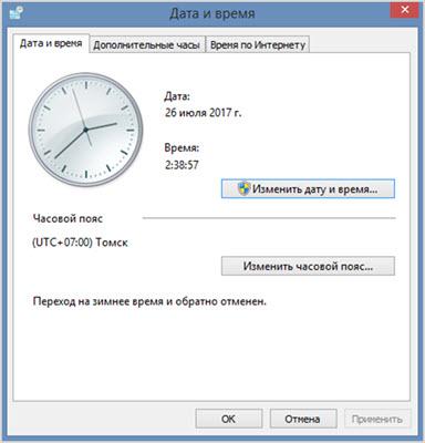Настройка даты в Windows