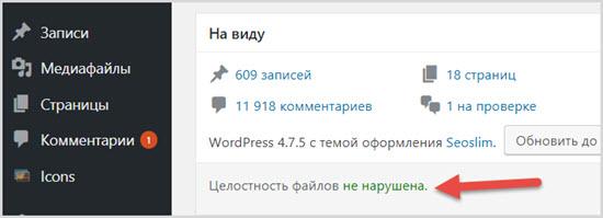 консоль блога